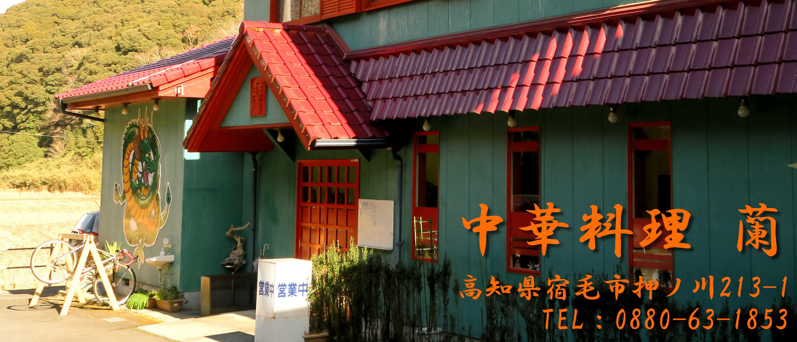 中華料理 蘭
